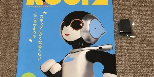 【製作記】ロビ2 第43号