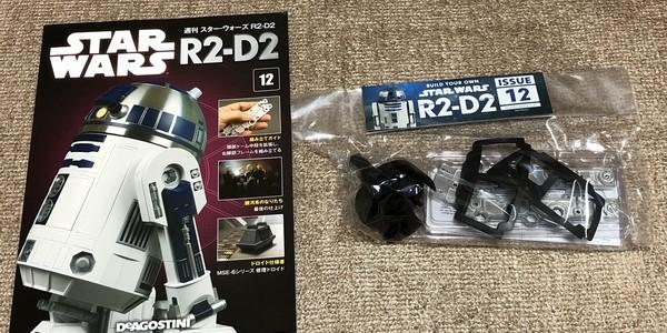 【製作記】スター・ウォーズ R2-D2 第12号