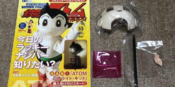 【製作記】鉄腕アトムを作ろう! 第52号
