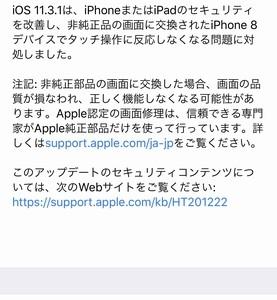 【モバイル】iOS11.3.1提供開始