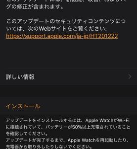 【モバイル】WatchOS 4.3提供開始