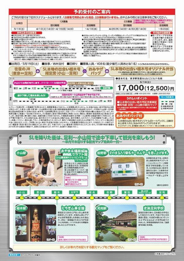 SL本物の出会い栃木_000002