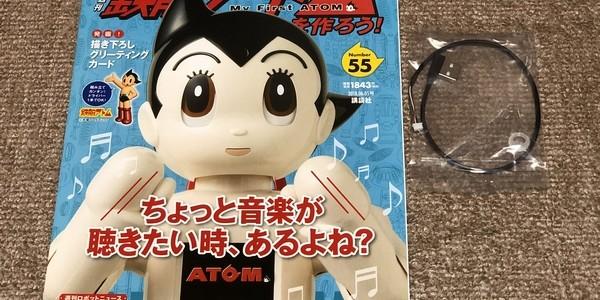 【製作記】鉄腕アトムを作ろう! 第55号