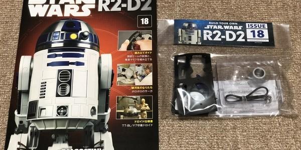 【製作記】スター・ウォーズ R2-D2 第18号