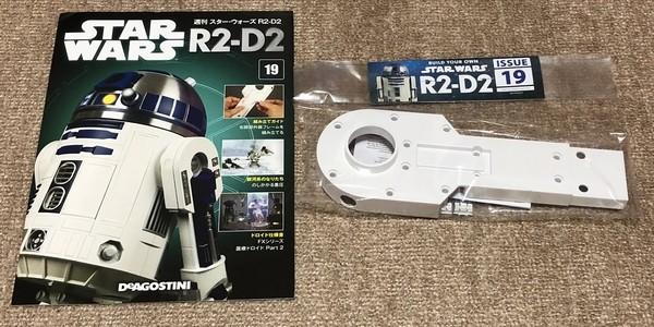 【製作記】スター・ウォーズ R2-D2 第19号