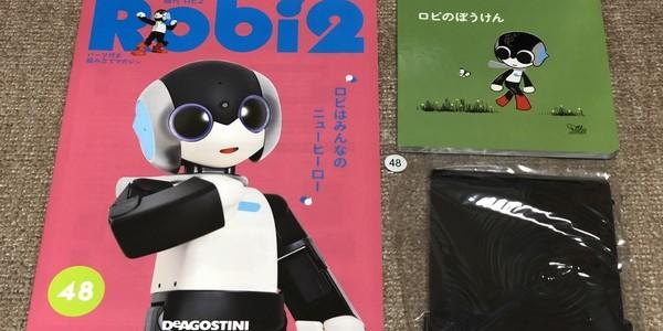 【製作記】ロビ2 第48号