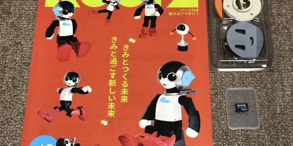 【製作記】ロビ2 第49号