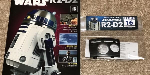 【製作記】スター・ウォーズ R2-D2 第16号
