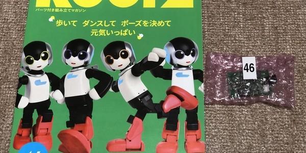 【製作記】ロビ2 第46号