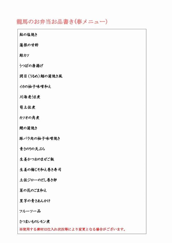 ryomanobento_000002