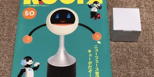 【製作記】ロビ2 第50号