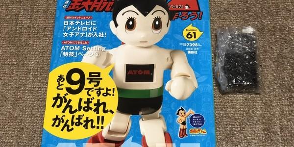 【製作記】鉄腕アトムを作ろう! 第61号