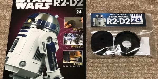 【製作記】スター・ウォーズ R2-D2 第24号
