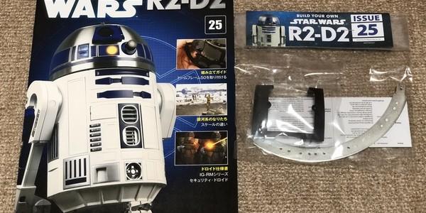【製作記】スター・ウォーズ R2-D2 第25号
