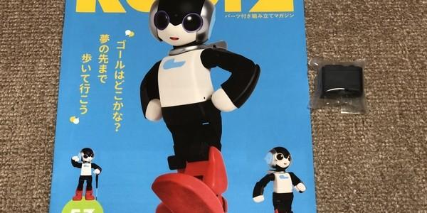 【製作記】ロビ2 第53号