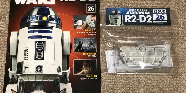 【製作記】スター・ウォーズ R2-D2 第26号