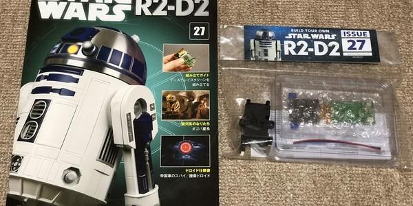 【製作記】スター・ウォーズ R2-D2 第27号