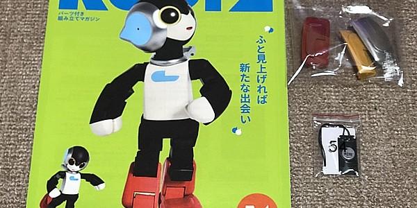 【製作記】ロビ2 第54号