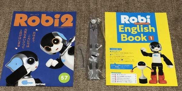 【製作記】ロビ2 第57号