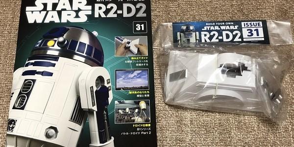 【製作記】スター・ウォーズ R2-D2 第31号