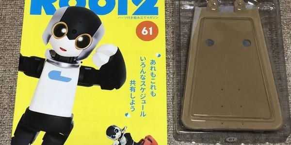 【製作記】ロビ2 第61号