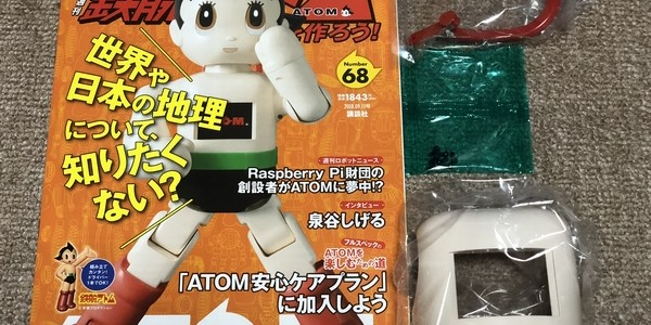 【製作記】鉄腕アトムを作ろう! 第68号