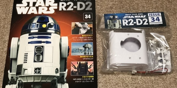 【製作記】スター・ウォーズ R2-D2 第34号