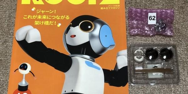 【製作記】ロビ2 第62号