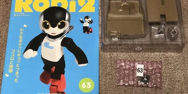 【製作記】ロビ2 第63号