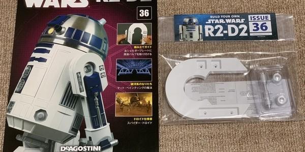 【製作記】スター・ウォーズ R2-D2 第36号