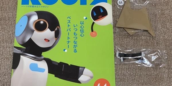 【製作記】ロビ2 第64号