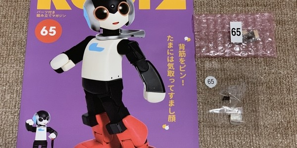【製作記】ロビ2 第65号