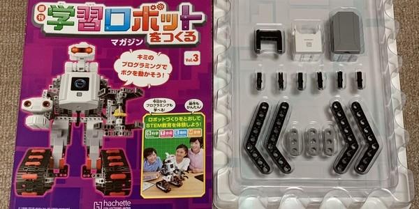 【製作記】学習ロボットをつくる 第3号