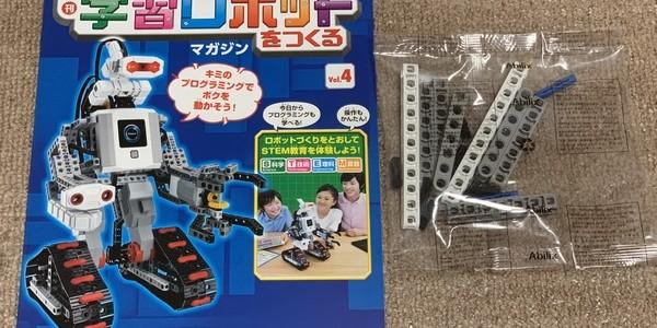 【製作記】学習ロボットをつくる 第4号