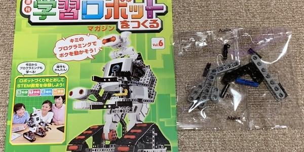 【製作記】学習ロボットをつくる 第6号