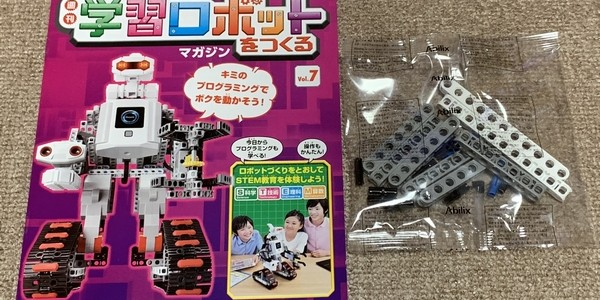 【製作記】学習ロボットをつくる 第7号