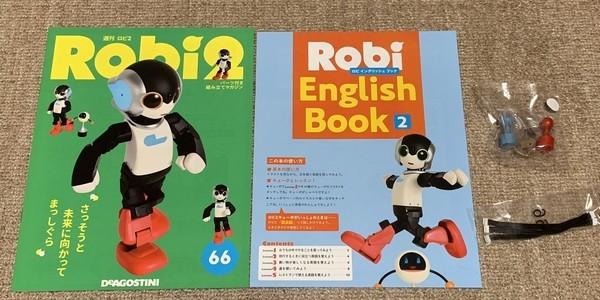 【製作記】ロビ2 第66号