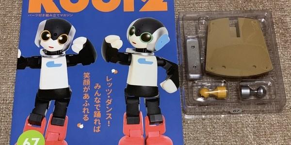 【製作記】ロビ2 第67号