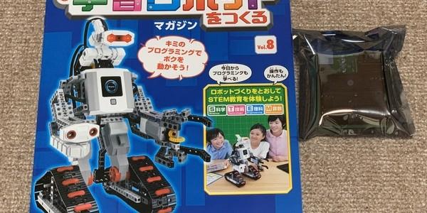【製作記】学習ロボットをつくる 第8号