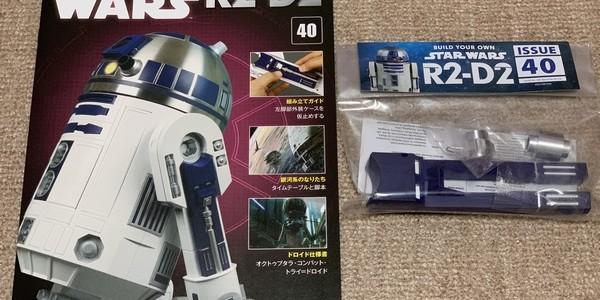 【製作記】スター・ウォーズ R2-D2 第40号