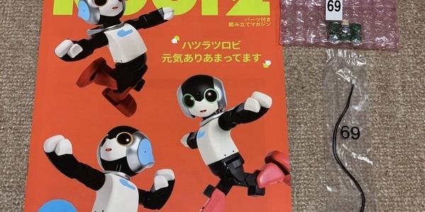 【製作記】ロビ2 第69号