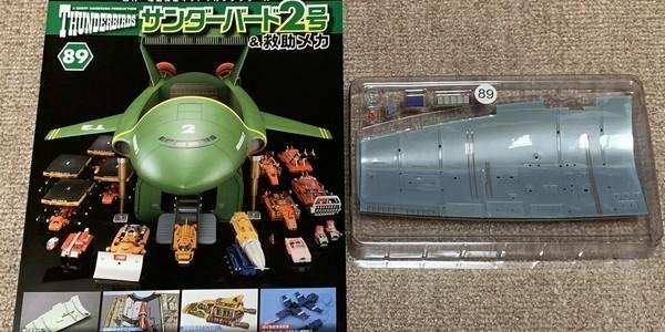 【製作記】サンダーバード2号&救助メカ 第89号