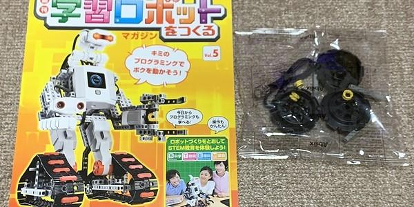 【製作記】学習ロボットをつくる 第5号
