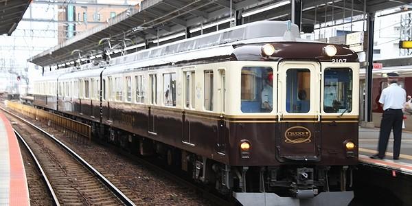 【鉄道】近畿日本鉄道 つどい