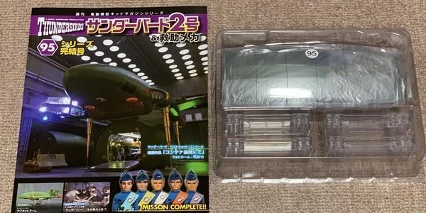 【製作記】サンダーバード2号&救助メカ 第95号