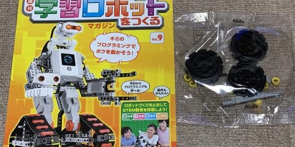 【製作記】学習ロボットをつくる 第9号