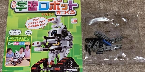 【製作記】学習ロボットをつくる 第10号