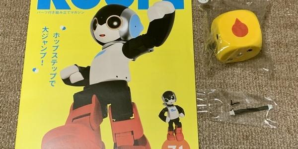 【製作記】ロビ2 第71号