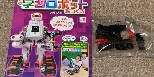 【製作記】学習ロボットをつくる 第11号