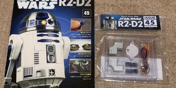 【製作記】スター・ウォーズ R2-D2 第45号